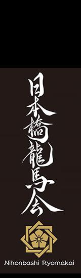 日本橋龍馬会
